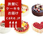 旅館にケーキをお届け cake.jp
