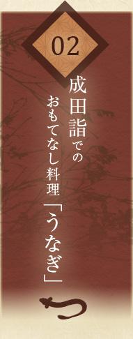 成田詣でのおもてなし料理「うなぎ」
