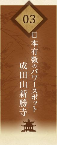 日本有数のパワースポット成田山新勝寺