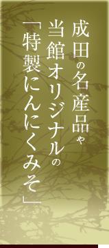 成田の名産品や当館オリジナルの「特製にんにくみそ」